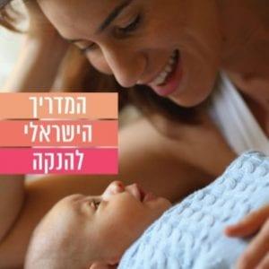 המדריך הישראלי להנקה - שלי גת | עינת טלמון | ורד לב