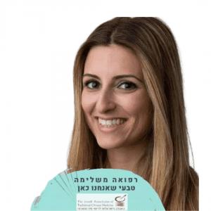 דנית כהן חלפון - רפואה טבעית